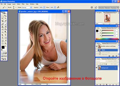 Откройте изображение в фотошопе
