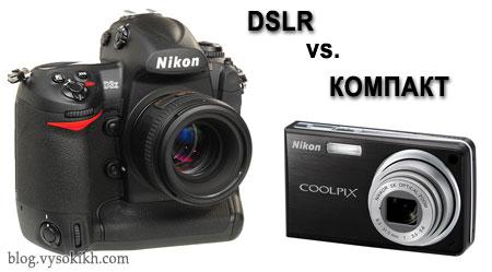 dslr_vs_compact